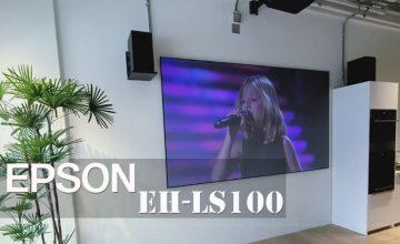 EPSON LS100 x  Klipsch RP600 辦公室商業空間新選擇