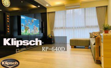 Klipsch RP 640D 壁掛喇叭 新竹新豐陳宅案例分享