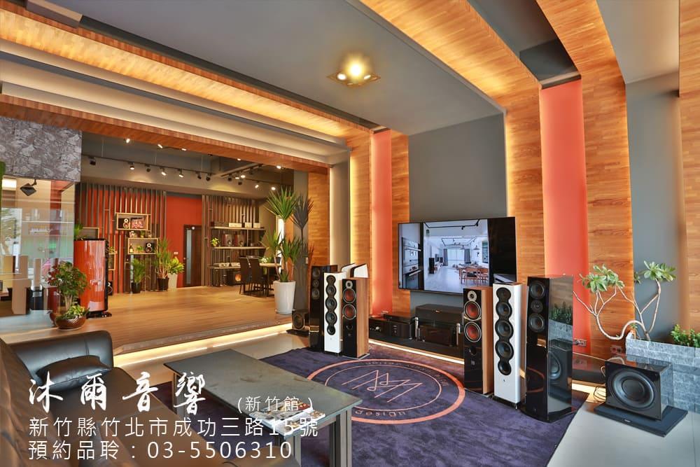 新竹音響店