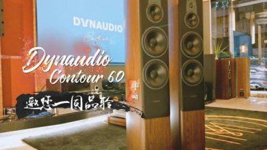 DYNAUDIO CONTOUR 60 超越傳統設計、挑戰百萬級喇叭絕對沒問題