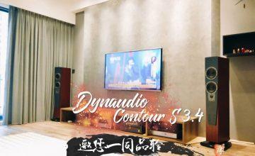 DYNAUDIO CONTOUR S3.4《真實自然刻化傳世經典》 新竹昌益夢想市 趙公館
