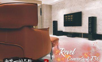 Revel Concerta 2 F36  《百年經典工藝,品味藝術生活》  中悅皇苑 陳公館